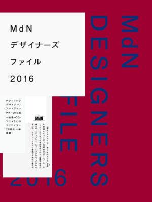 MdNデザイナーズファイル2016表紙