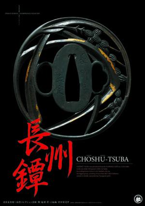 choshutsuba Poster